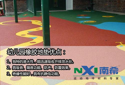 幼儿园橡胶地垫介绍