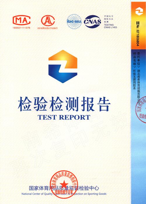 检测报告-环保无溶剂胶水1